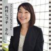 「女性のためのマネー&キャリア相談室FP事務所マネーサロンキャトル」 内村しづ子 さん
