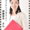 「マイライフエフピー」 加藤葉子 さん
