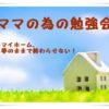 大阪【無料・保育付き】ママのためのマイホームお金セミナー