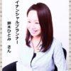 「Lis Planning Office」 鈴木ひとみ さん