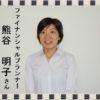 「こきあFP事務所」熊谷 明子(くまがい あきこ)さん