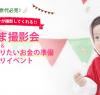 無料♪:カメラマンによるお子さま撮影会&お金の準備イベント
