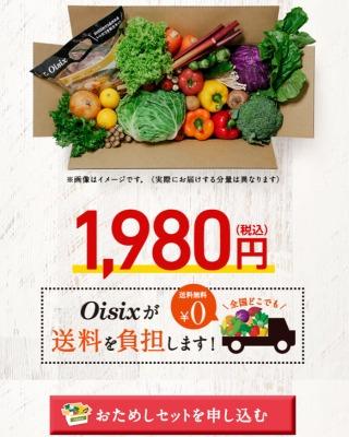 食材宅配(宅配食),大阪,宅配サービス,おいしっくす,オイシックス,oisix